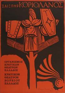 Από την παράστση του ΚΘΒΕ, 1973
