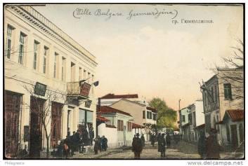 Βουλγαρική καρτ ποστάλ της Κομοτηνής, 1913