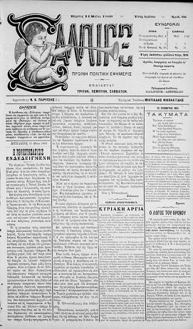 Εφημερίδα «Σάλπιγξ», 14.5.1909