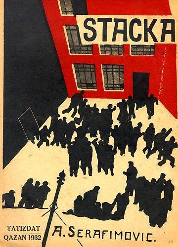 Αφίσα του A. Σεραφίμοβιτς για την «Απεργία» (1924) του Σεργκέι Αϊζενστάιν