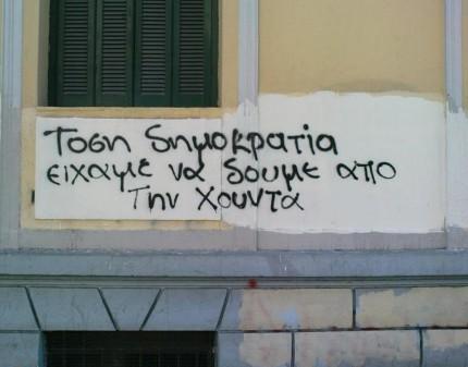 Σύνθημα σε τοίχο της Αθήνας, 2013