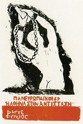 Αντιδικτατορική αφίσα του Ρήγα Φεραίου, σχεδιασμένη από τον Θανάση Σκρουμπέλο
