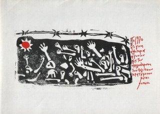 Αντιδικτατορική αφίσα του Ρήγα Φεραίου, που σχεδίασε ο Θανάσης Σκρουμπέλοσ