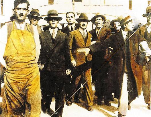 Διαδηλωση δημοσίων υπαλλήλων, Αθήνα 1927.