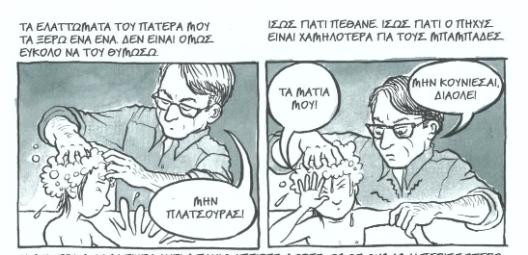 meitani-1 swsto