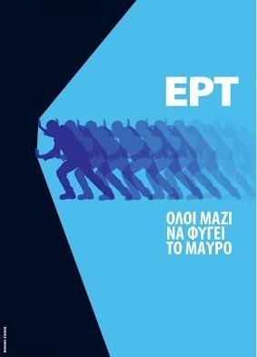 """""""Όλοι μαζί να φύγει το μαύρο"""". Αφίσα της Ένωσης Γραφιστών Ελλάδας"""