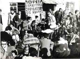 Πορεία σπουδαστών της Σχολής Υπομηχανικών Θεσσαλονίκης προς Αθήνα στο χωριό Νίκαια της Λάρισας, Δεκέμβριος 1960. ΕΜΙΑΝ Φωτογραφική Συλλογή Αριστείδη Μανωλάκου.