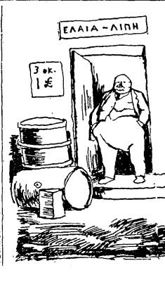 """Από τον """"Ριζοσπάστη"""", 1.1.1944 (λεπτομέρεια)"""