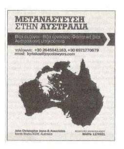 """Εφημερίδα """"Εμπρός"""" της Μυτιλήνης, Νοέμβριος 2013"""