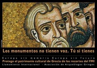 ΑΠό την πανευρωπαϊκή καμπάνια του Συλλόγου Αρχαιολόγων ενάντια στις περικοπές στον πολιτισμό