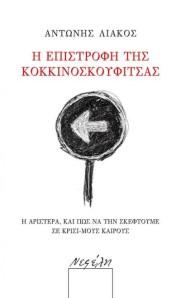 kokkino
