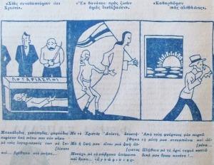 Σκίτσα του Μίλτη Παρακευαΐδη, δημοσιευμένα το Πάσχα του 1930 (20.4.1930), στην εφημερίδα Δημοκράτης της Λέσβου.