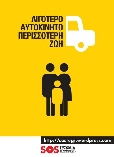 Σχεδιασμός: Δημήτρης Αρβανίτης