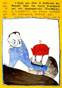 Αφίσα του Αλέξη Κυριτσόπουλου, για το δημοψήφισμα του 1974