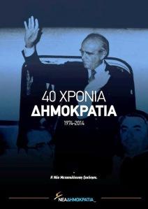 Αφίσα της Νέας  Δημοκρατίας για τη Μεταπολίτευση, 2014