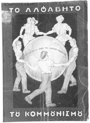 Νικολάι Μπουχάριν, «Το αλφάβητο του κομμουνισμού», η ελληνική έκδοση του 1930.