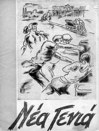 Το εξώφυλλο του τεύχους 52 της «Νέας Γενιάς», όπου δημοσιεύτηκε το άρθρο του Κώστα Αξελού «Ηθική κάθαρση!»