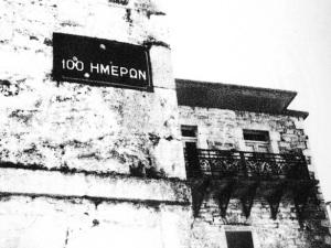 """«Δρόμος των """"100 ημερών""""». Πινακίδα οδού στην κοινότητα Κοσμά, τέλη της δεκαετίας του 1940. Ονομάστηκε έτσι, επειδή το δυσκολότερο τμήμα της ολοκληρώθηκε στον υπε- σχημένο χρόνων των 100 ημερών (Αρχείο Στ. Παπαδόπουλου-Υπουργείο Εξωτερικών, «Η Ελλάδα στο μεταίχμιο ενός νέου κόσμου», Καστανιώτης, Αθήνα 2002)."""