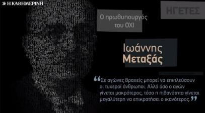 "H διαφήμιση του ""εθνικού ηγέτη"" στη σειρά της ""Καθημερινής"" (η εικόνα από το άρθρο του Χρ. Τριανταφύλλου, στο RedNotebook)"