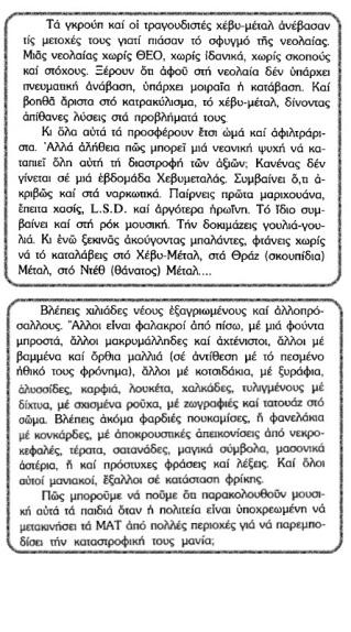 """Αποσπάσματα από το βιβλίο «Μουσική Ροκ» της Ελένης Δάδη, Εκδόσεις:«Χριστιανικες Ομάδες Θεσσαλονίκης  """"Οι σκύμνοι""""»"""
