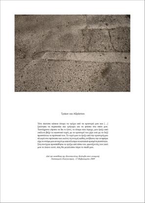 Pasqua Vorgia, από τη σειρά «Αυτοψίες»: Τρώων και Αδράστου, τόπος επίθεσης στην Κωσταντίνα Κούνεβα κι απόσπασμα από την κατάθεσή της στον ανακριτή.