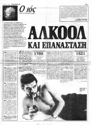 """Το πρώτο φύλλο του """"Ιού"""" εντός της """"Ελευθεροτυπίας"""", 27.5.1990"""