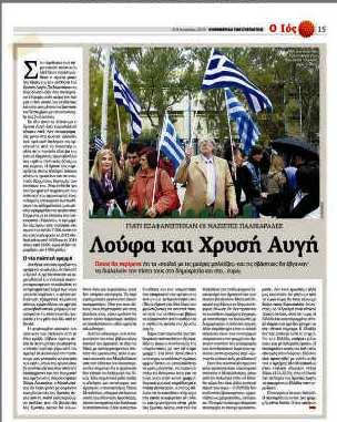 """Το τελευταίο φύλλο του """"Ιού"""", εντός της """"Εφημερίδας των Συντακτών"""", 9.8.2015"""