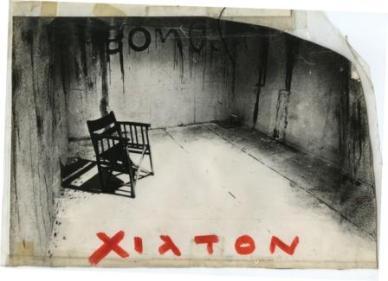 Μαρία Καραβέλα, Αίθουσα Τέχνης Αθηνών Χίλτον (1972). Η έκθεση λογοκρίνεται από την αστυνομία σε τρεις μέρες.