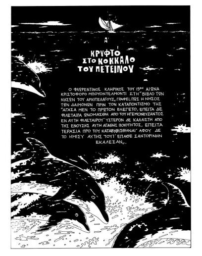 Από  «Το Μαύρο είδωλο της Αφροδίτης»  του Γιάννη Καλαϊτζή (εκδ. Ars Longa, 1990)