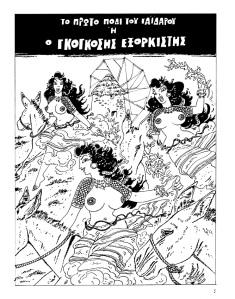 Σκίτσο του Γιάννη Καλαϊτζή από το «Το μαύρο είδωλο της Αφροδίτης»