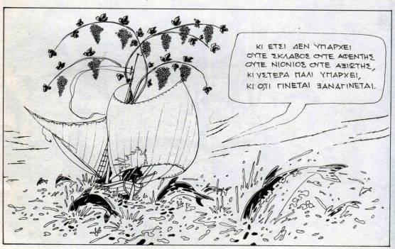 Σκίτσο από «Το μαύρο είδωλο της Αφροδίτης» του Γιάννη Καλαϊτζή
