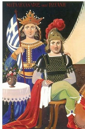 "Mπαστ, ""Μεγαλέξανδρος και Ρωξάνη"""
