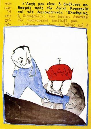 Αντιμοναρχική αφίσα του Αλέξη Κυριτσόπουλου, για το δημοψήφισμα της 8.12.1974 (ΑΣΚΙ)